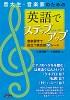 音楽留学で役立つ英会話50シーン音大生・音楽家のための英語でステップアップ