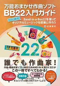 プロも納得!Band-in-a-Box22を使ってオリジナルミュージックを簡単に作ろう万能おまかせ作曲ソフトBB22入門ガイド
