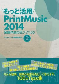 楽譜作成の豆テク100もっと活用PrintMusic2014