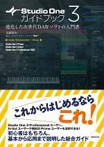 進化した次世代DAWソフトの入門書Studio One 3ガイドブック