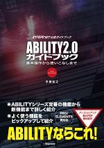 基本操作から使いこなしまでABILITY2.0ガイドブック