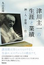 神と人と音楽とに仕えて津川主一の生涯と業績