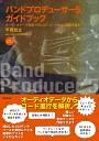 バンドプロデューサー5ガイドブック オーディオデータ解析で耳コピ・コード検出・楽譜作成も