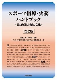 ~法、政策、行政、文化~スポーツ指導・実務ハンドブック 第2版