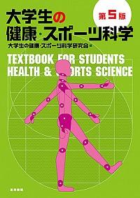 大学生の健康・スポーツ科学 第5版