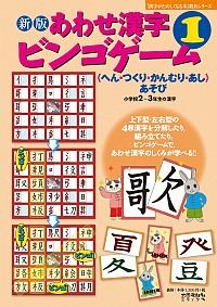 <へん・つくり・かんむり・あしあそび> 小学2〜3年生の漢字新版 あわせ漢字ビンゴゲーム 1