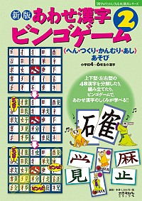 <へん・つくり・かんむり・あしあそび> 小学4〜6年生の漢字新版 あわせ漢字ビンゴゲーム 2