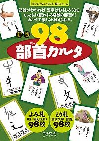 新版 98部首カルタ