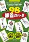 『漢字がたのしくなる本』教具シリーズ新版 98部首カルタ