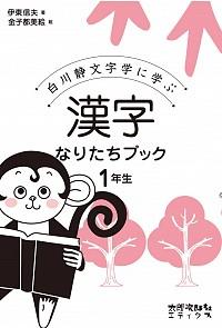 白川静文字学に学ぶ漢字なりたちブック 1年生