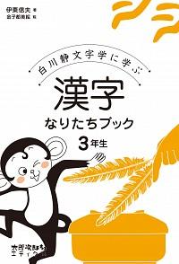 白川静文字学に学ぶ漢字なりたちブック 3年生