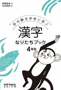 白川静文字学に学ぶ漢字なりたちブック 4年生
