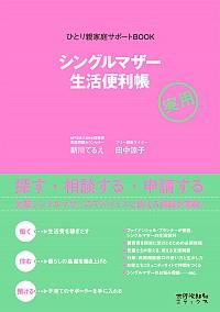 ひとり親家庭サポートBOOKシングルマザー生活便利帳