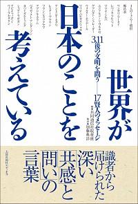 3・11後の文明を問う──17賢人のメッセージ世界が日本のことを考えている