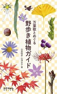 野歩き植物ガイド[秋〜冬]