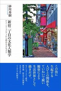 ゲイ・コミュニティから都市をまなざす新宿二丁目の文化人類学