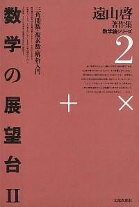 三角関数・複素数・解析入門数学の展望台 2【オンデマンド版】
