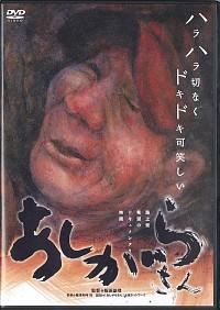 路上発 希望のドキュメンタリー映画あしがらさん[DVD]一般版