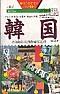旅行ガイドにないアジアを歩く2訂版 韓国  ソウル・江華島・堤岩里・独立記念館
