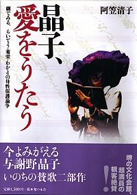 劇でみる、らいてう・わか・菊栄との母性保護論争晶子、愛をうたう