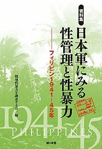 フィリピン1941~45年資料集 日本軍にみる性管理と性暴力