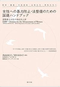 政府・議員・市民団体・女性たち・男性たちに女性への暴力防止・法整備のための国連ハンドブック