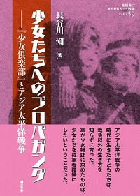 「少女倶楽部」とアジア太平洋戦争少女たちへのプロパガンダ