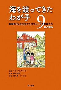 韓国の子どもを育てたスウェーデンの親たち:9編の実話海を渡ってきたわが子