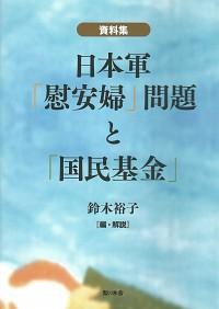 資料集 日本軍「慰安婦」問題と「国民基金」