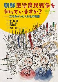 立ちあがった人びとの物語朝鮮東学農民戦争を知っていますか?