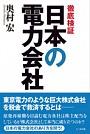 徹底検証 日本の電力会社