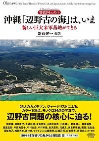 新しい巨大米軍基地ができる写真ドキュメント 沖縄「辺野古の海」は、いま