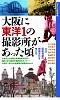 新なにわ塾叢書5 大阪に東洋1の撮影所があった頃 ─大正・昭和初期の映画文化を考える─