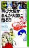 新なにわ塾叢書7 再び大阪が まんが大国に甦る日