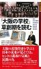 新なにわ塾叢書7 「大阪の学校」草創期を読む