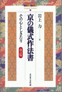 その心としきたり京の儀式作法書