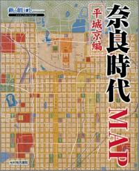 奈良時代MAP—平城京編