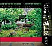 京都坪庭拝見