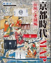 京都時代MAP 伝統と老舗編