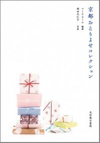 京都おとりよせコレクション