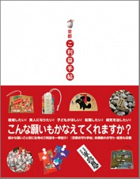 京都ご利益手帖