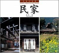 日本の名景 民家
