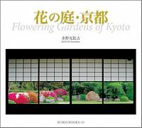 花の庭・京都