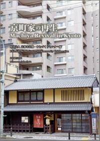 京町家の再生