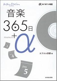 音楽365日 α
