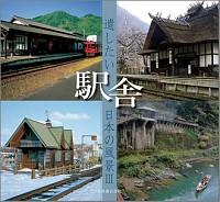 遺したい日本の風景3 駅舎