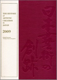 日本藝術の想跡 2009