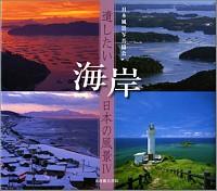 遺したい日本の風景4 海岸