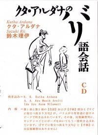 クタ・アルダナのバリ語会話CD