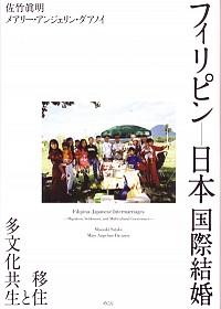 移住と多文化共生フィリピン-日本国際結婚